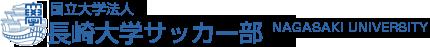 長崎大学サッカー部・オフィシャルサイト